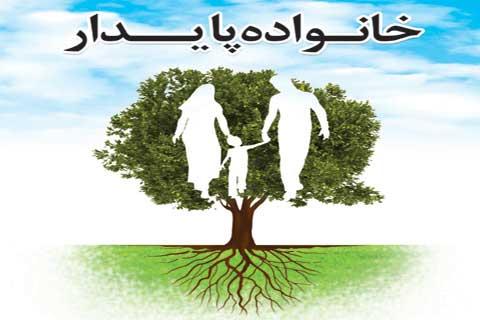 مهمترین عوامل استحکام خانواده