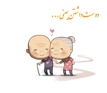 دوست داشتن یعنی چه