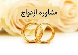 کارگاه مشاوره ازدواج