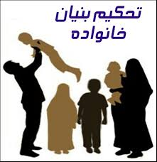نقش فرزند در تحکیم خانواده
