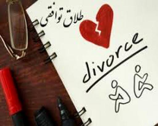طلاق توافقی چگونه است ؟