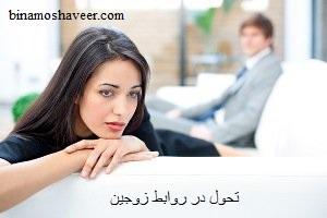 تحول در روابط زوجین