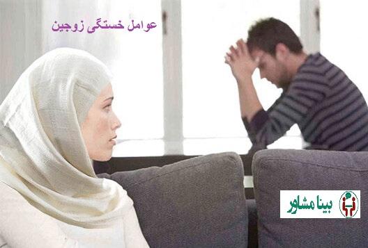 عوامل خستگی زوجین