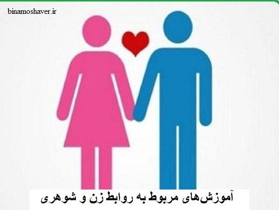 آموزشهای مربوط به روابط زن و شوهری