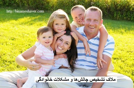 ملاک تشخیص چالشها و مشکلات خانوادگی