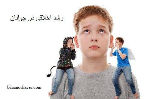 رشد اخلاقی در جوانان