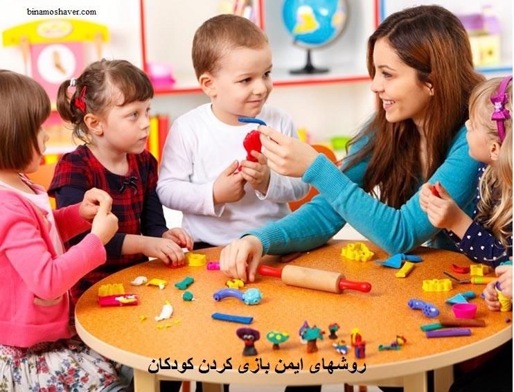روشهای ایمن بازی کردن کودکان