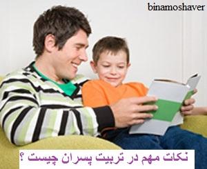 نکات مهم در تربیت پسران چیست ؟