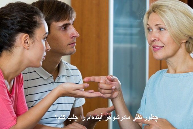 چطور نظر مادرشوهر آیندهام را جلب کنم؟