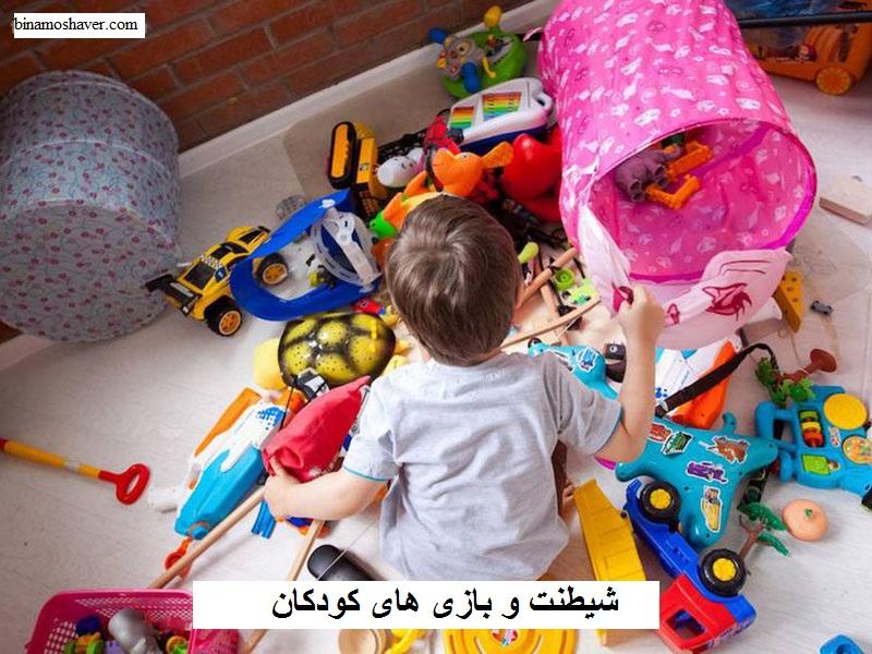 شیطنت و بازی های کودکان