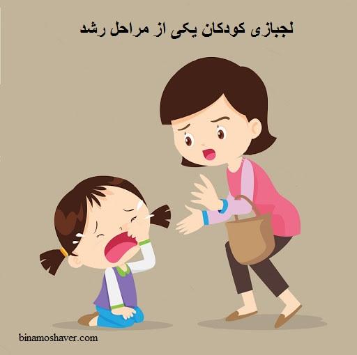 لجبازی کودکان یکی از مراحل رشد