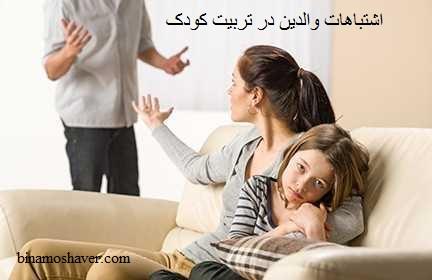 اشتباهات والدین در تربیت کودک