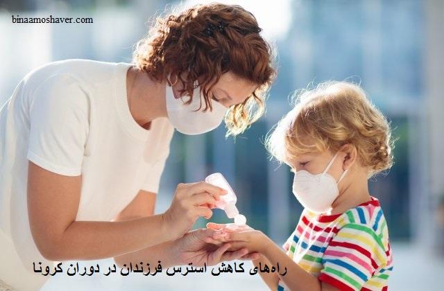 راههای کاهش استرس فرزندان در دوران کرونا