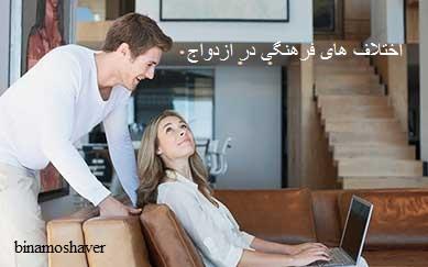 اختلاف های فرهنگی در ازدواج