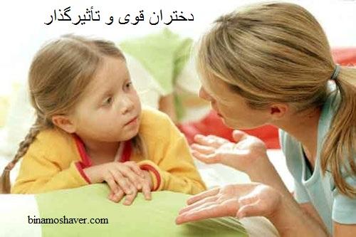 دختران قوی و تأثیرگذار