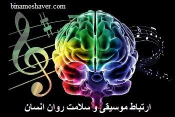 ارتباط موسیقی و سلامت روان انسان