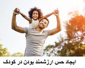 ایجاد حس ارزشمند بودن در کودک