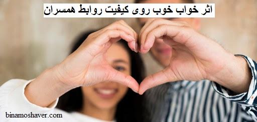 اثر خواب خوب روی کیفیت روابط همسران