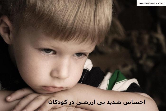 احساس شدید بی ارزشی در کودکان