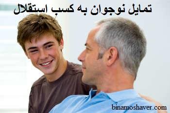 تمایل نوجوان به کسب استقلال