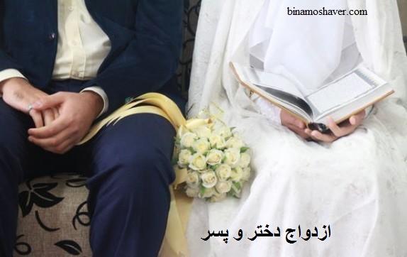 ازدواج دختر و پسر