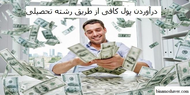 درآوردن پول کافی از طریق رشته تحصیلی