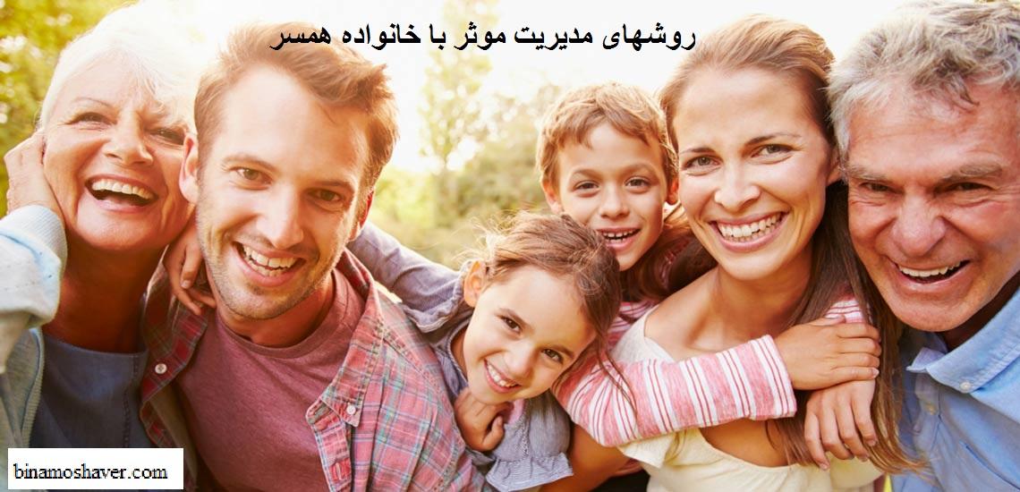 روشهای مدیریت مؤثر با خانواده همسر