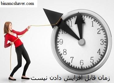 زمان قابل افزایش دادن نیست