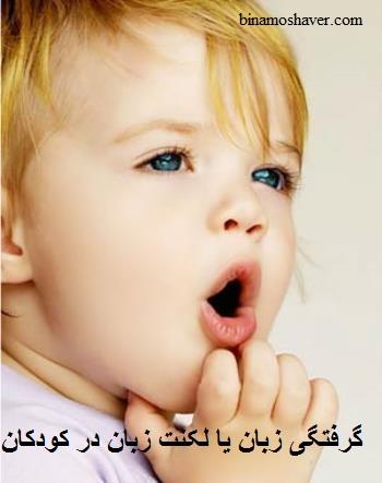گرفتگی زبان یا لکنت زبان در کودکان