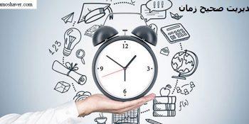 مدیریت صحیح زمان