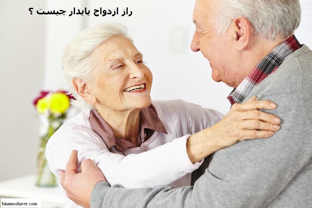 راز ازدواج پایدار چیست ؟