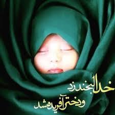 جایگاه دختران در قرآن