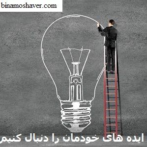 ایده های خودمان را دنبال کنیم