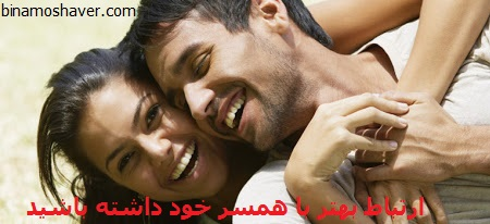 ارتباط بهتر با همسر خود داشته باشید