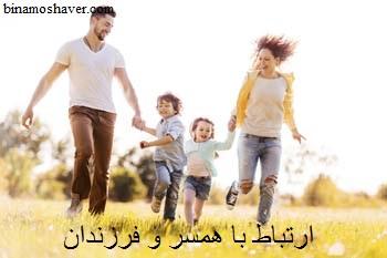 ارتباط با همسر و فرزندان