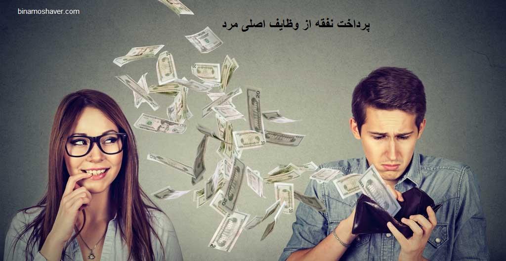 پرداخت نفقه از وظایف اصلی مرد