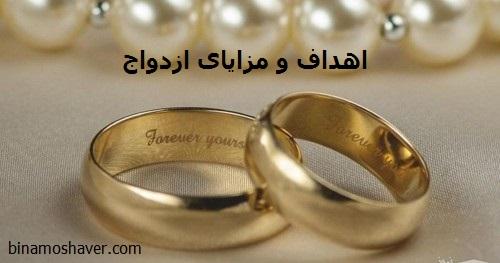 اهداف و مزایای ازدواج