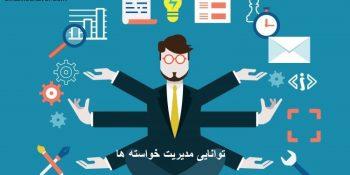 توانایی مدیریت خواسته ها