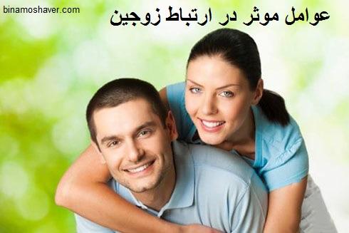 عوامل موثر در ارتباط زوجین