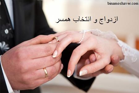 ازدواج و انتخاب همسر