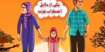 آسیب های ارتباطی خانواده
