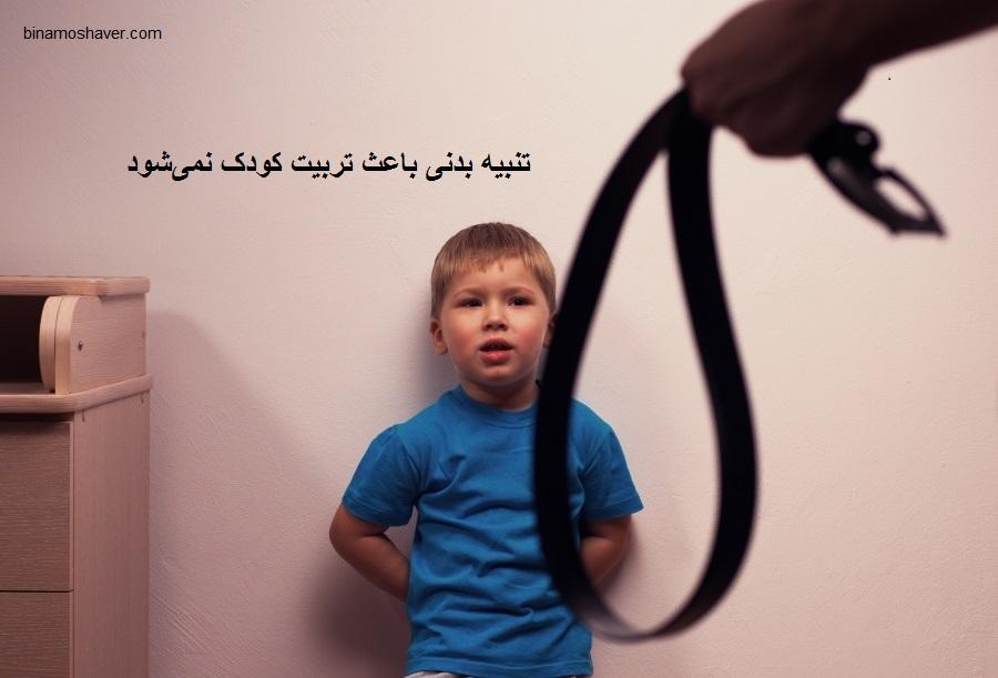 تنبیه بدنی باعث تربیت کودک نمیشود