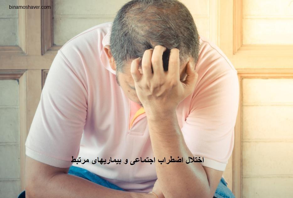 اختلال اضطراب اجتماعی و بیماریهای مرتبط