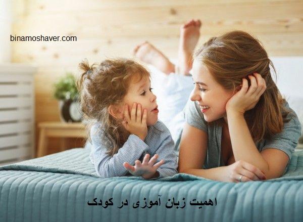 اهمیت زبان آموزی در کودک