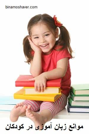موانع زبان آموزی در کودکان