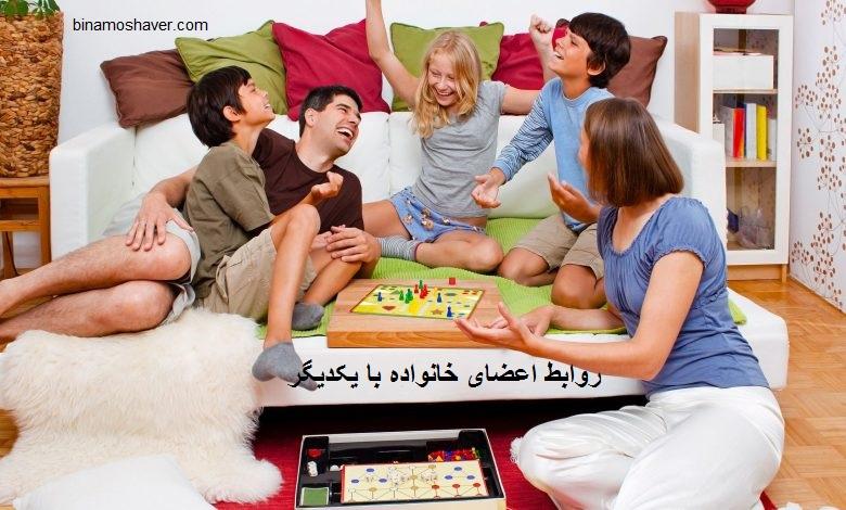 روابط اعضای خانواده با یکدیگر