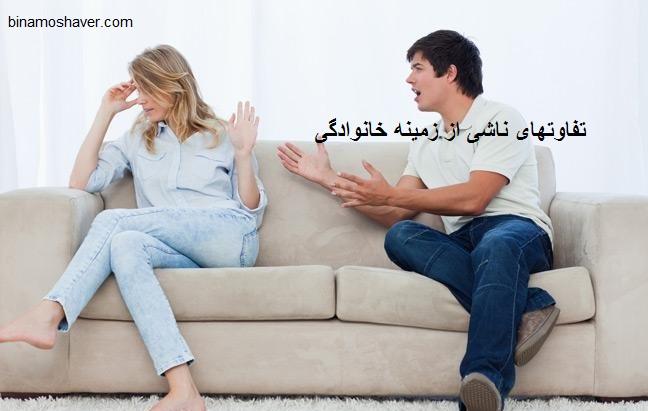 تفاوتهای ناشی از زمینه خانوادگی