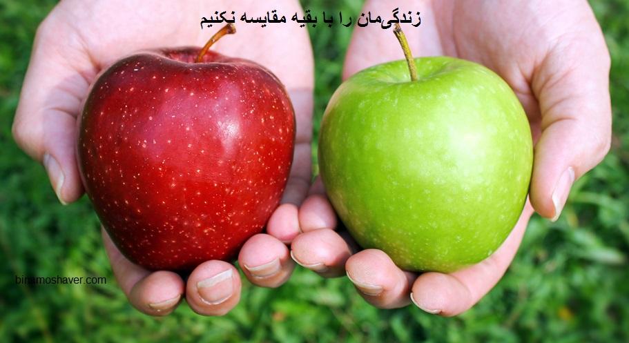 زندگیمان را با بقیه مقایسه نکنیم