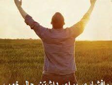 پافشاری برای داشتن حال خوب