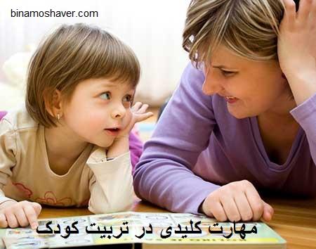 مهارت کلیدی در تربیت کودک